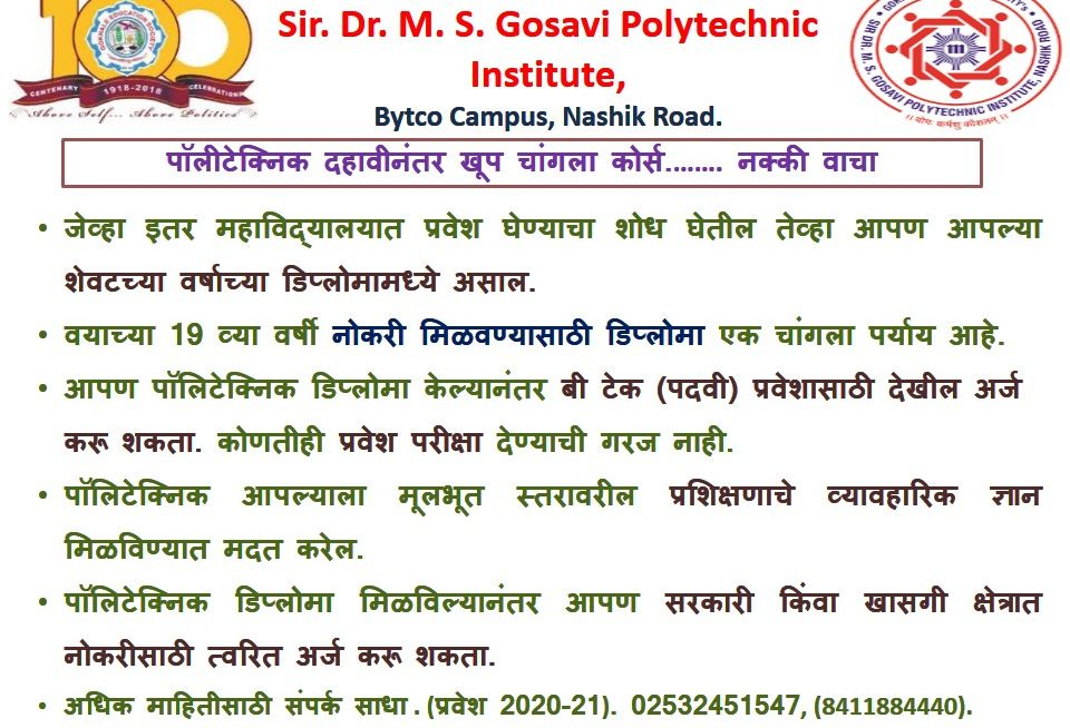 Gokhale Education Society's. Sir Dr. M.S.Gosavi Polytechnic, Nashik. Affiliated to MSBTE Mumbai, Approved by AICTE New Delhi, DTE Mumbai.